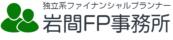 岩間FP事務所